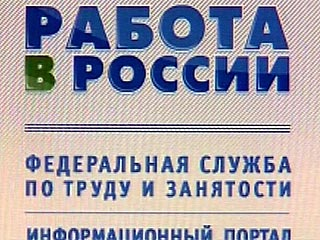 Интернет-портал «Работа в России» прошел модернизацию