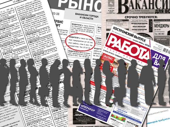 России грозит рост уровня безработицы